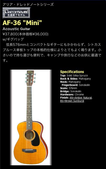 AF-36 spec