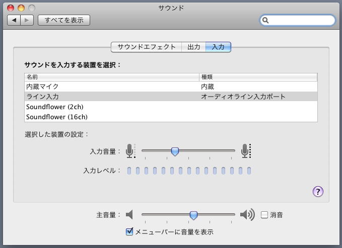mac環境設定2