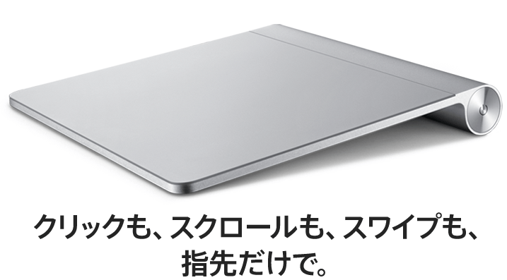 AppleのMagic TrackPad