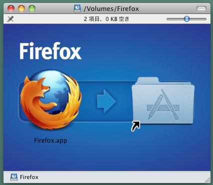 Firefox5インストール