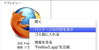 「Firefox5.app」のパッケージを開きます