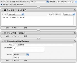 J's Goalの画像URLを取得するサービス