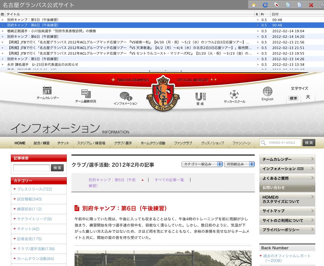 NewsFox内にサイトをそのまま表示できる