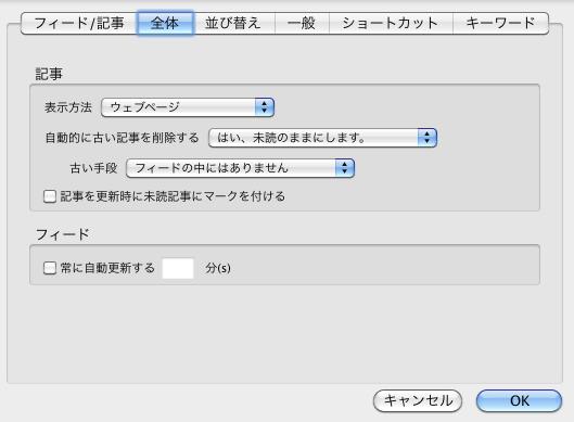 NewsFox内にサイトをそのまま表示する設定