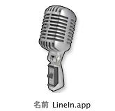 lineInアプリ