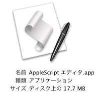 AppleScript エディタ.app