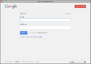 googleのIDでサインインします
