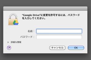 Google Driveインストール