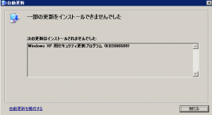 Windows Updateで「KB2686509」が失敗