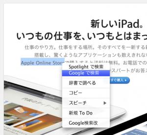 Mail文中の文字列を検索しようと右クリックで検索