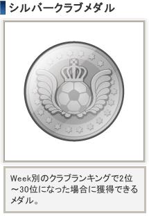 シルバーメダル