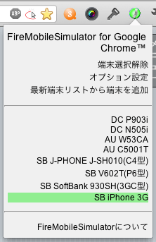 FireMobileSimulator for Google Chromeの設定
