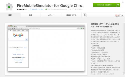FireMobileSimulator for Google Chrome
