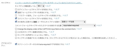 SI CAPTCHA Anti-Spam設定