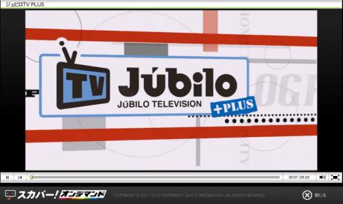 ジュビロTV PLUS