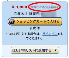 関東への配送料無料