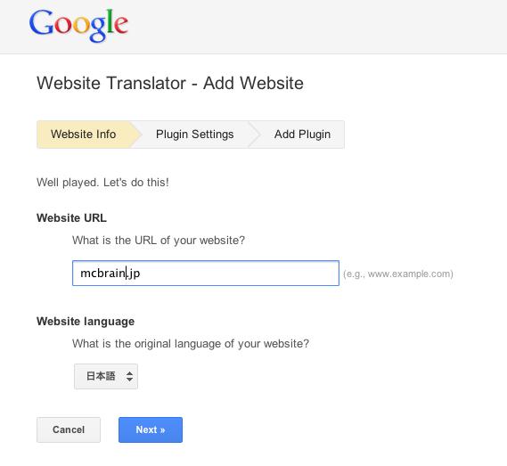 Googleの翻訳バーを自分のサイトに付ける(1)