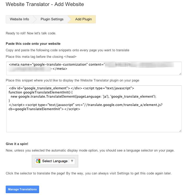 Googleの翻訳バーを自分のサイトに付ける(3)