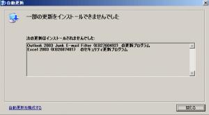 KB2760492 と KB2687481