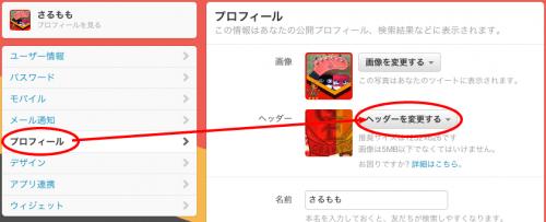 Twitterプロフィール背景画像変更
