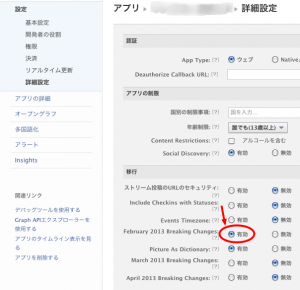 「February 2013 Breaking Changes」を「有効」にする