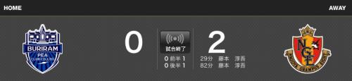 2-0 名古屋vsブリラム