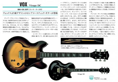 VOX Virage
