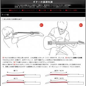 松下工房 : ギターの基礎知識(ネック編)