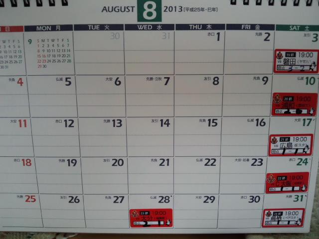 能率カレンダー、商品番号C214(卓上21)