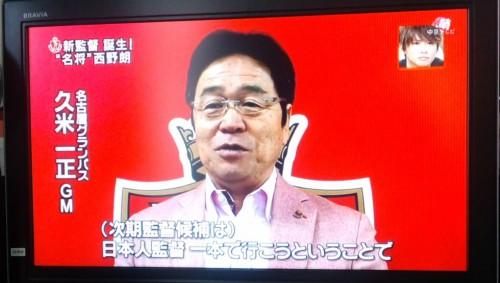 日本人監督で行こうと…