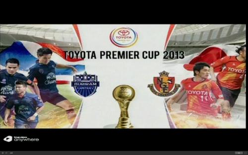 トヨタプレミアカップ2013