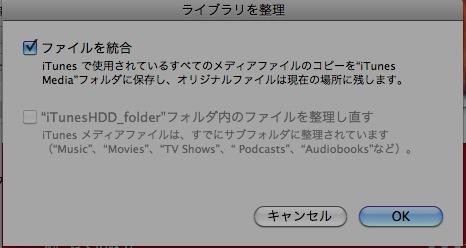 ファイルを統合
