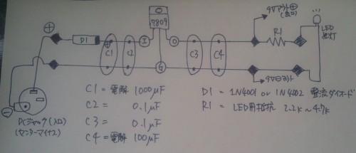 パワーサプライ回路図