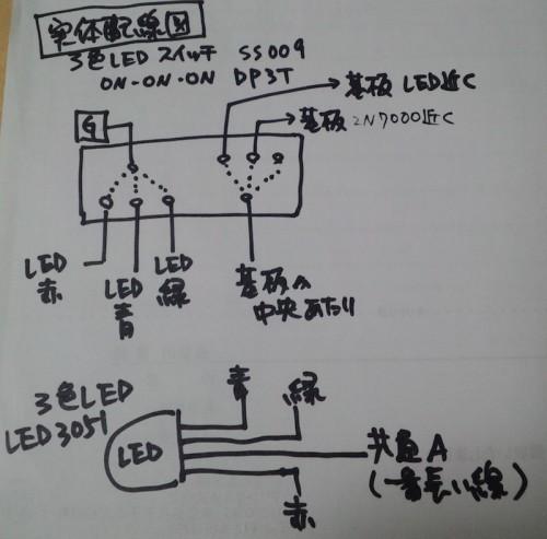 LEDスイッチ周りの実体配線図