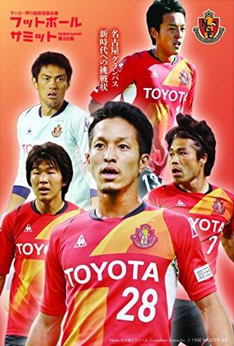 フットボールサミット第26回 名古屋グランパス