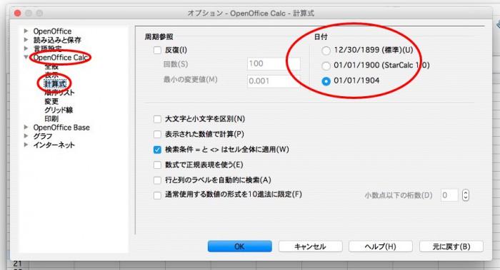 OpenOfficeの設定