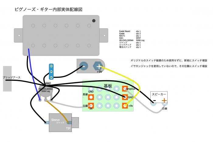 ピグノーズ・ギター 修理後の実体配線図