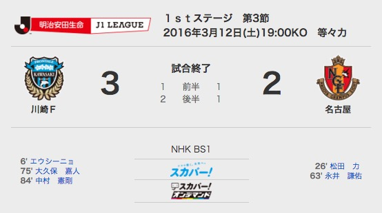 2016/03/12 J1-1stステージ-3節 アウェイ川崎戦・観戦記(2●3)
