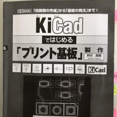 KiCadではじめる「プリント基板」製作 (I・O BOOKS)